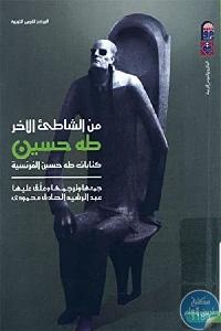 254745 - تحميل كتاب من الشاطئ الأخر : كتابات طه حسين الفرنسية pdf