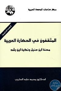 25566 - تحميل كتاب المثقفون في الحضارة العربية pdf لـ محمد عابد الجابري