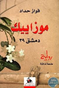 258214 - تحميل كتاب موزاييك دمشق 39 - رواية pdf لـ فواز حداد