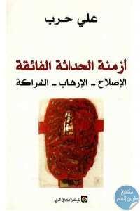 2584d 433 1 - تحميل كتاب أزمنة الحداثة الفائقة : الإصلاح - الإرهاب - الشراكة pdf لـ علي حرب