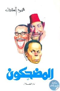 26924 - تحميل كتاب المضحكون - الكتاب الذهبي pdf لـ محمود السعدني