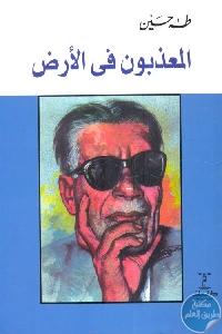 27084 - تحميل كتاب المعذبون في الأرض - رواية pdf لـ طه حسين