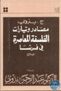27349 - تحميل كتاب مصادر وتيارات الفلسفة المعاصرة في فرنسا pdf لـ ج. بنروبي