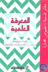 284266 - تحميل كتاب المعرفة العلمية pdf لـ عبد السلام بنعبد العالي ومحمد سبيلا