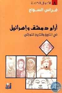 285854 - تحميل كتاب آرام دمشق وإسرائيل - في التاريخ والتاريخ التوراتي pdf لـ فراس السواح