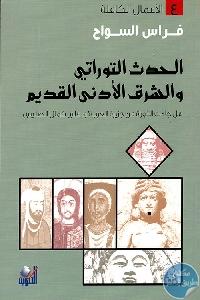 285857 - تحميل كتاب الحدث التوراتي والشرق الادنى القديم pdf لـ فراس السواح