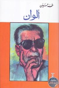 29078 - تحميل كتاب ألوان pdf لـ طه حسين