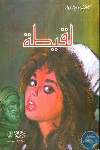 29249 - تحميل كتاب لقيطة - رواية pdf لـ محمد عبد الحليم عبد الله