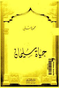 292bc 846 - تحميل كتاب حياة سليمان pdf لـ محمود شلبي