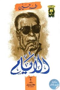 2933 - تحميل كتاب الأيام - الجزء الأول pdf لـ طه حسين