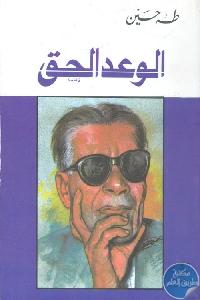 29477 - تحميل كتاب الوعد الحق pdf لـ طه حسين