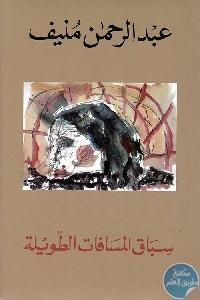 29564 - تحميل كتاب سباق المسافات الطويلة - رواية pdf لـ عبد الرحمن منيف