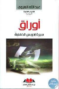 296757 - تحميل كتاب أوراق : سيرة إدريس الذهنية pdf لـ عبد الله العروي