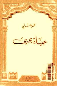 29bd3 851 - تحميل كتاب حياة يحيى pdf لـ محمود شلبي