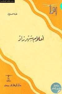 2aa85 91 1 - تحميل كتاب أحلام شهرزاد - رواية pdf لـ طه حسين