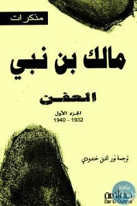 2b255 1063 1 - تحميل كتاب العفن - الجزء الأول 1932-1940 pdf لـ مالك بن نبي