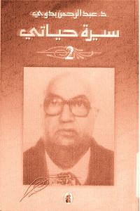 2b317 230 - تحميل كتاب سيرة حياتي -2 pdf لـ د. عبد الرحمن بدوي