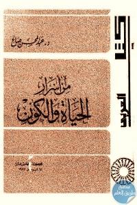2c2fc 322 1 - تحميل كتاب من أسرار الحياة والكون pdf لـ د.عبد المحسن صالح