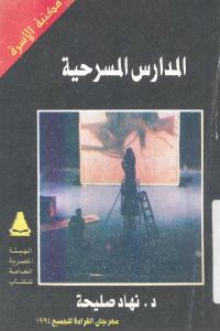 2cbc5 1047 - تحميل كتاب المدارس المسرحية pdf لـ د.نهاد صليحة