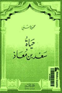2e0b2 845 - تحميل كتاب حياة سعد بن معاذ pdf لـ محمود شلبي