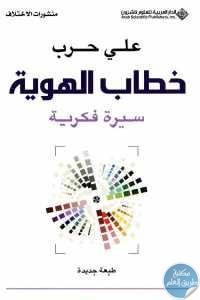 2e695 444 1 - تحميل كتاب خطاب الهوية - سيرة فكرية pdf لـ علي حرب