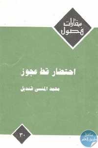2f820 644 1 - تحميل كتاب احتضار قط عجوز - قصص pdf لـ محمد المنسى قنديل
