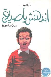 30011 - تحميل كتاب اندهش يا صديقي pdf لـ عبد الوهاب مطاوع