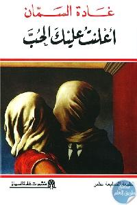 30224 - تحميل كتاب أعلنت عليك الحب pdf لـ غادة السمان