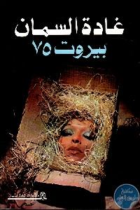 30226 - تحميل كتاب بيروت 75 - رواية pdf لـ غادة السمان