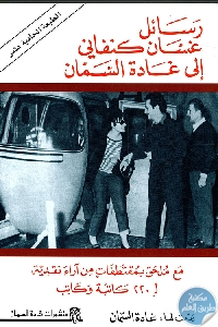 30292 - تحميل كتاب رسائل غسان كنفاني إلى غادة السمان pdf