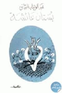 30824 - تحميل كتاب بستان عائشة pdf لـ عبد الوهاب البياتي