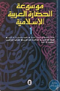 31302 - تحميل كتاب موسوعة الحضارة العربية الإسلامية - المجلد الأول pdf