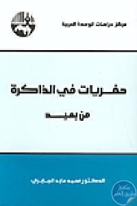 31468 - تحميل كتاب حفريات في الذاكرة - من بعيد pdf لـ  محمد عابد الجابري