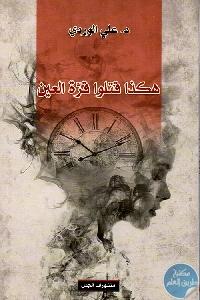 31736 - تحميل كتاب هكذا قتلوا قرة العين pdf لـ د. علي الوردي