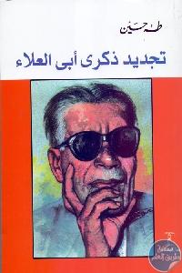 31896 - تحميل كتاب تجديد ذكرى أبي العلاء pdf لـ طه حسين