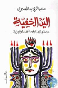 3197 - تحميل كتاب اليد الخفية - دراسة في الحركات اليهودية الهدامة والسرية pdf لـ د. عبد الوهاب المسيري