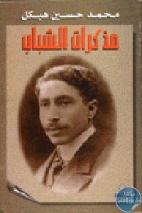 3270 - تحميل كتاب مذكرات الشباب pdf لـ محمد حسين هيكل
