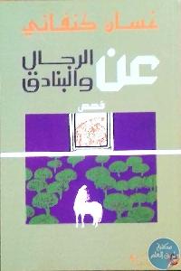 333239 - تحميل كتاب عن الرجال والبنادق - قصص pdf لـ غسان كنفاني