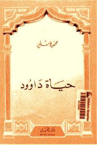 33417 843 - تحميل كتاب حياة داوود pdf لـ محمود شلبي