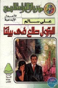 3358 - تحميل كتاب البترول طلع في بيتنا - مسرحية pdf لـ علي سالم