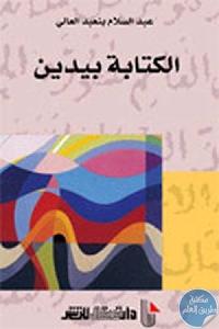 337399 - تحميل كتاب الكتابة بيدين pdf لـ عبد السلام بنعبد العالي