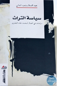 337470 - تحميل كتاب سياسة التراث - دراسات في أعمال لمحمد عابد الجابري pdf لـ عبد السلام بنعبد العالي