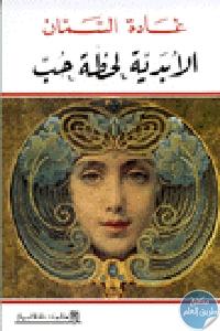 33870 - تحميل كتاب الأبدية لحظة حب pdf لـ غادة السمان