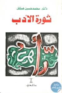 33909 - تحميل كتاب ثورة الأدب pdf لـ محمد حسين هيكل
