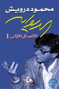 3390993 - تحميل كتاب الديوان - الأعمال الأولى 1 pdf لـ محمود درويش
