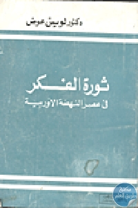 33924 - تحميل كتاب ثورة الفكر في عصر النهضة الأوروبية pdf لـ دكتور لويس عوض
