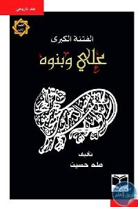 343998 - تحميل كتاب الفتنة الكبرى ج.2 : علي وبنوه pdf لـ طه حسين