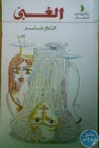 3455754 - تحميل كتاب الغبي - رواية pdf لـ فتحي غانم