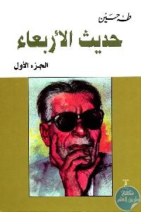 34986 - تحميل كتاب حديث الأربعاء ( ثلاثة أجزاء) pdf لـ طه حسين