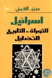 35121 - تحميل كتاب إسرائيل : التوراة .. التاريخ التضليل pdf لـ سيد القمني